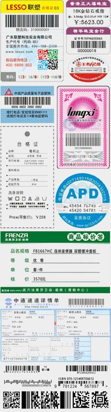 条码打印软件案例:防伪标签、服装吊牌、商品价签、条码、二维码、珠宝标签、快递单