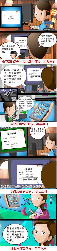 来电弹屏软件功用漫画:来电弹屏、通话录音、挂机短信、事务提醒